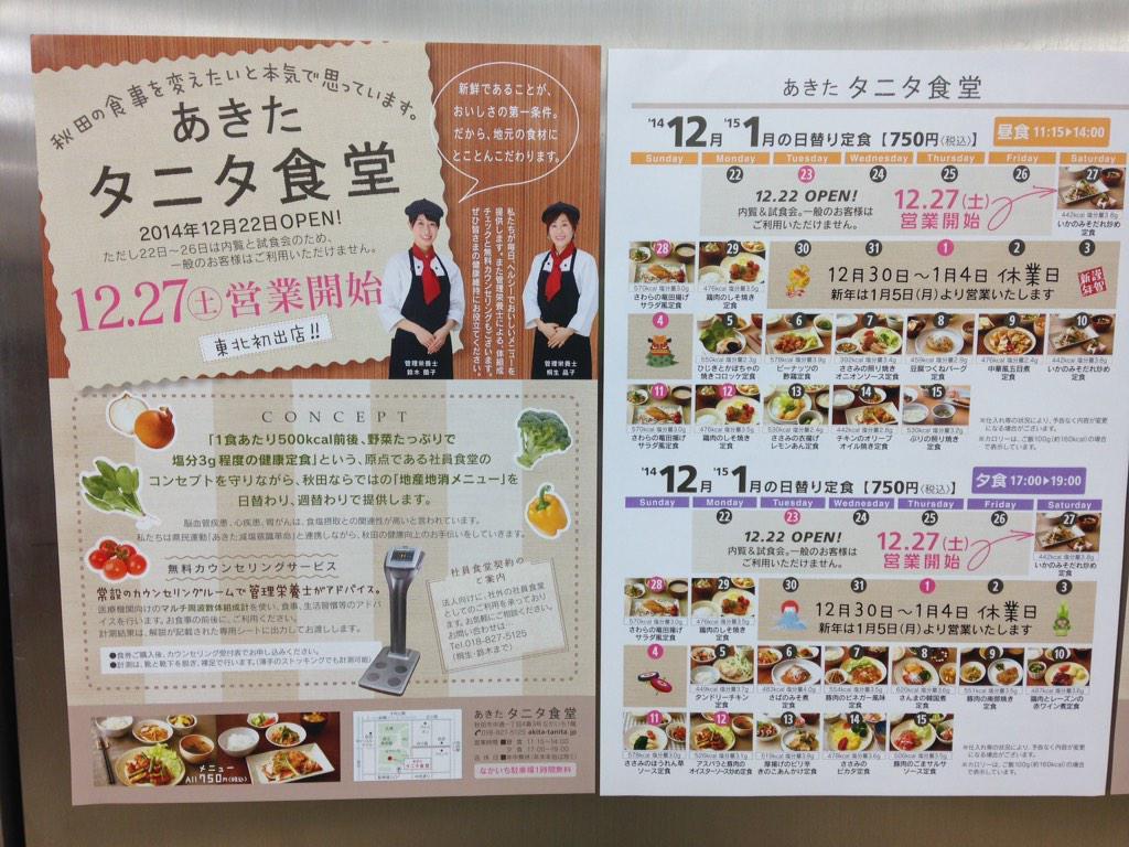 秋田に、、、、タニタ! いよいよ明日、エリアなかいちに『あきた タニタ食堂』がOPENです。 当店ではタニタ食堂のレシピ本コーナー設けておりますので、お食事後はレシピ本を眺めに御来店くださいませ♫(4号) http://t.co/vkKnpS3N3g