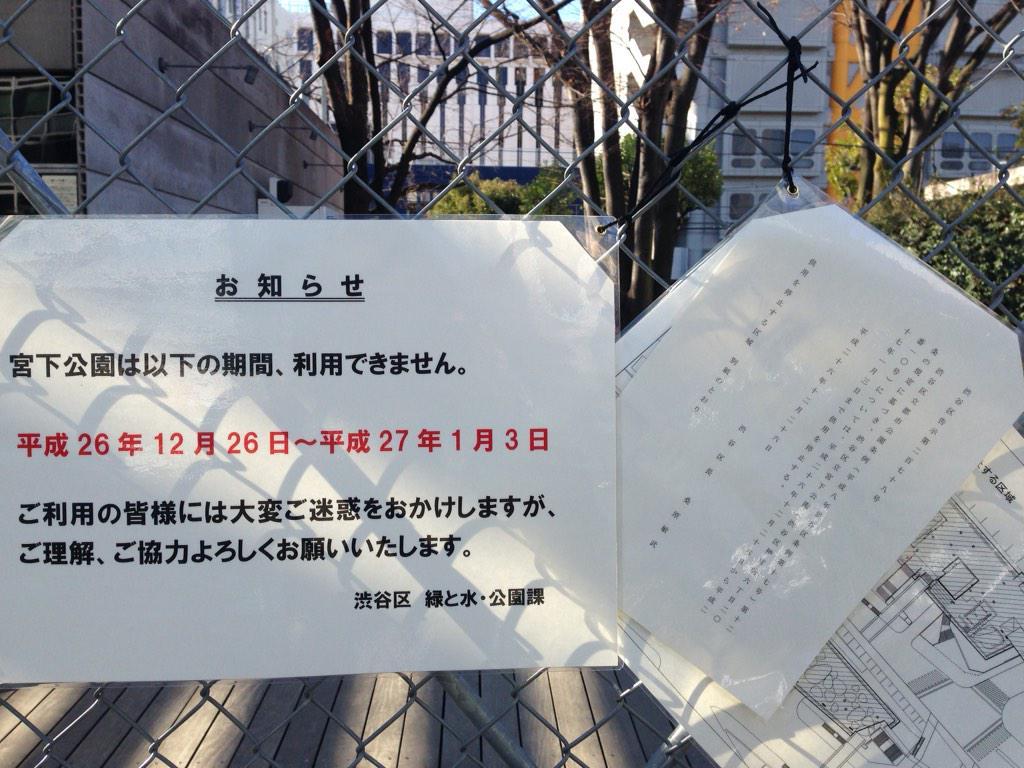 【臭いものに蓋】渋谷区の公園、年末年始は封鎖 役所は「炊き出し対策」と明言