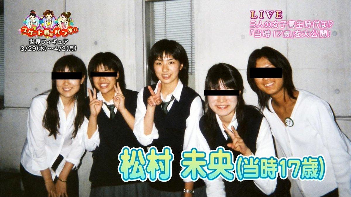 17歳の松村未央