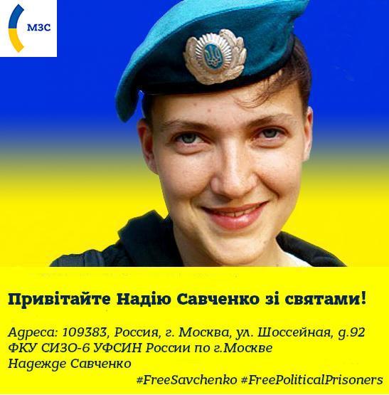 Савченко могут начать вводить глюкозу 6 января: она сильно похудела, но прекращать голодовку не собирается, - адвокат - Цензор.НЕТ 7877