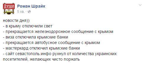 Masterсard приостановила операции с картами на территории оккупированного Крыма - Цензор.НЕТ 2981