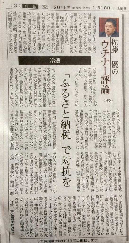【ご協力をお願いしますm(_ _)m】住民税の1割までを他の自治体に寄付すれば、同額を控除される「ふるさと納税」制度があります。家計に追加支出なしで沖縄にお金を送ることができるという制度です。これを使って沖縄を攻撃する政府に対抗を!! http://t.co/hw9K7ySTue