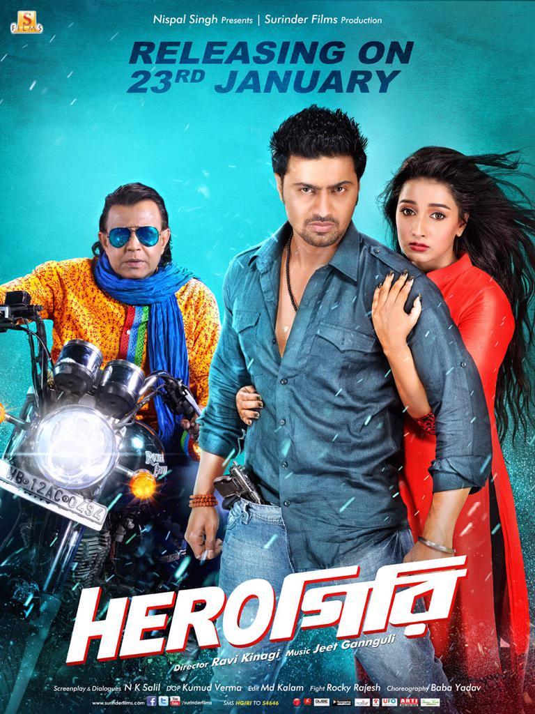 herogiri bengali full movie 19