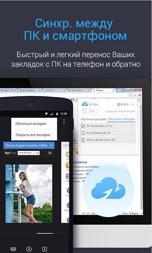 Browser на андроид