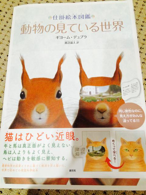 この絵本、めくれて面白いですよ。 http://t.co/EoCYopSKlB
