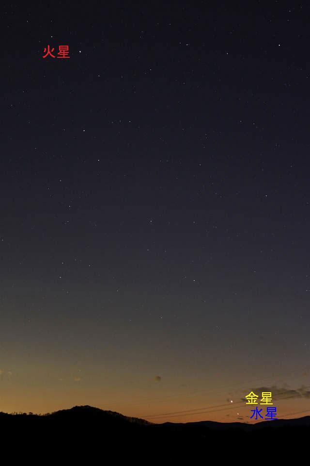 夕空に二つの明星