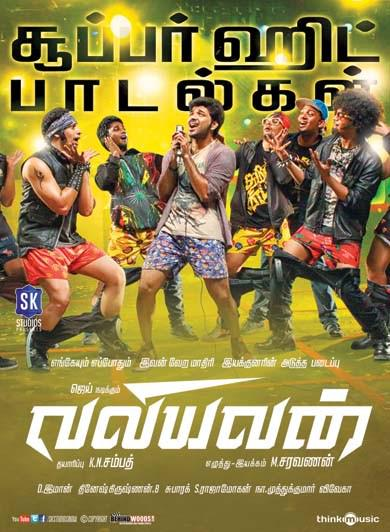 Valiyavan Audio