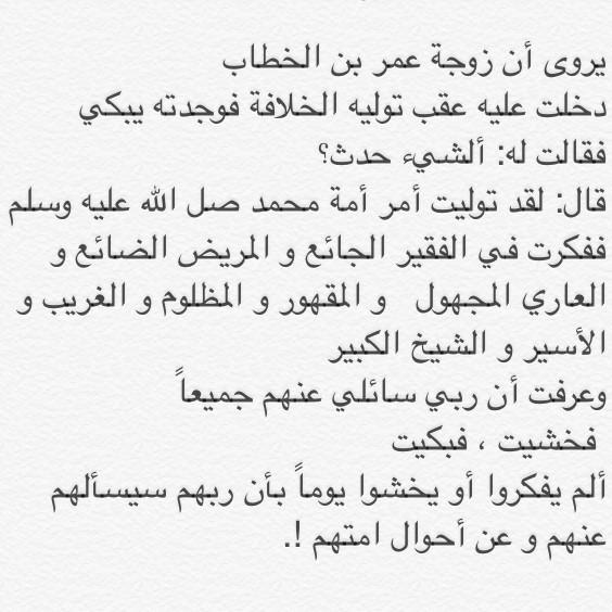 اقوال عمر بن الخطاب Arbab 19 Twitter