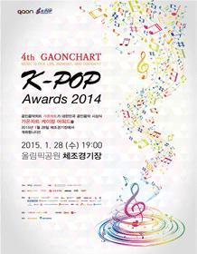 【拡散希望】1月28日に韓国で行われる4th GAONCHART K-POP Awards 2014のチケットを2枚譲って下さる方いませんか?一般発売で買い損ねてしまい探していますㅠㅠ #TVXQ #EXO #GIRLSDAY http://t.co/c31cuOlF03