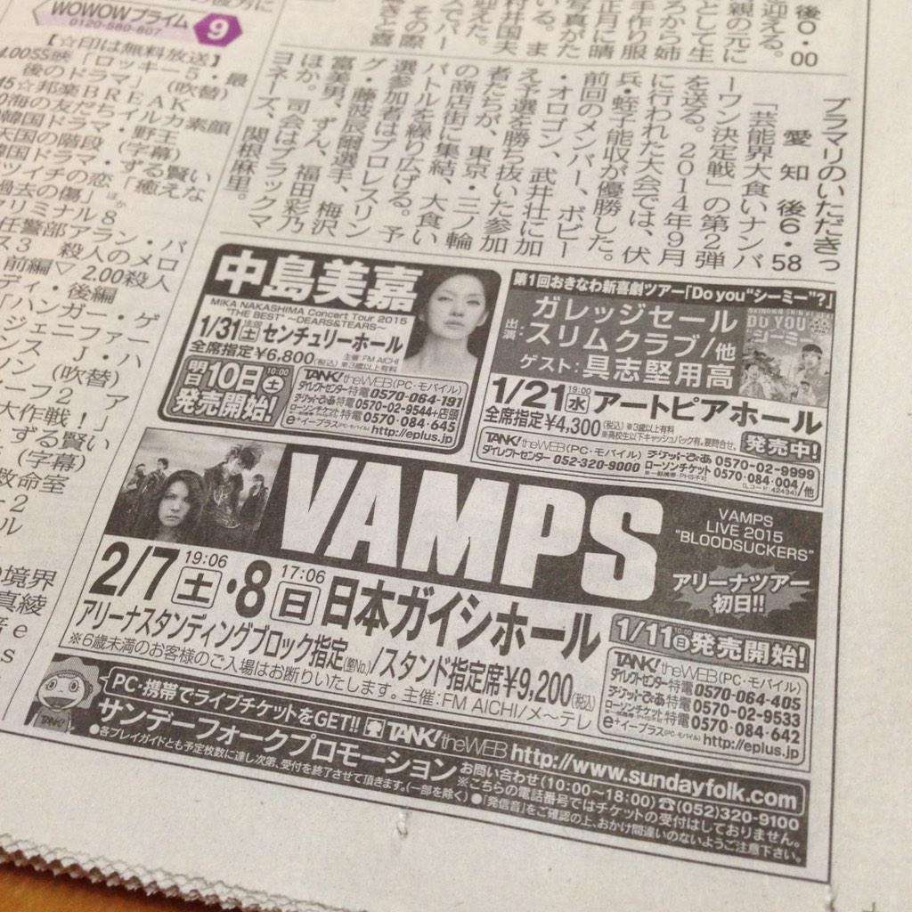 昨日の中日新聞に載ってた(o^^o) http://t.co/Rm8p5fLkxJ