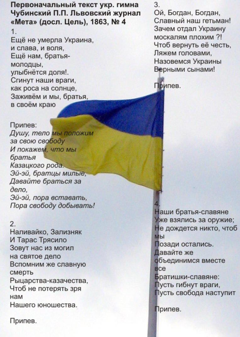 Текст гимна украины