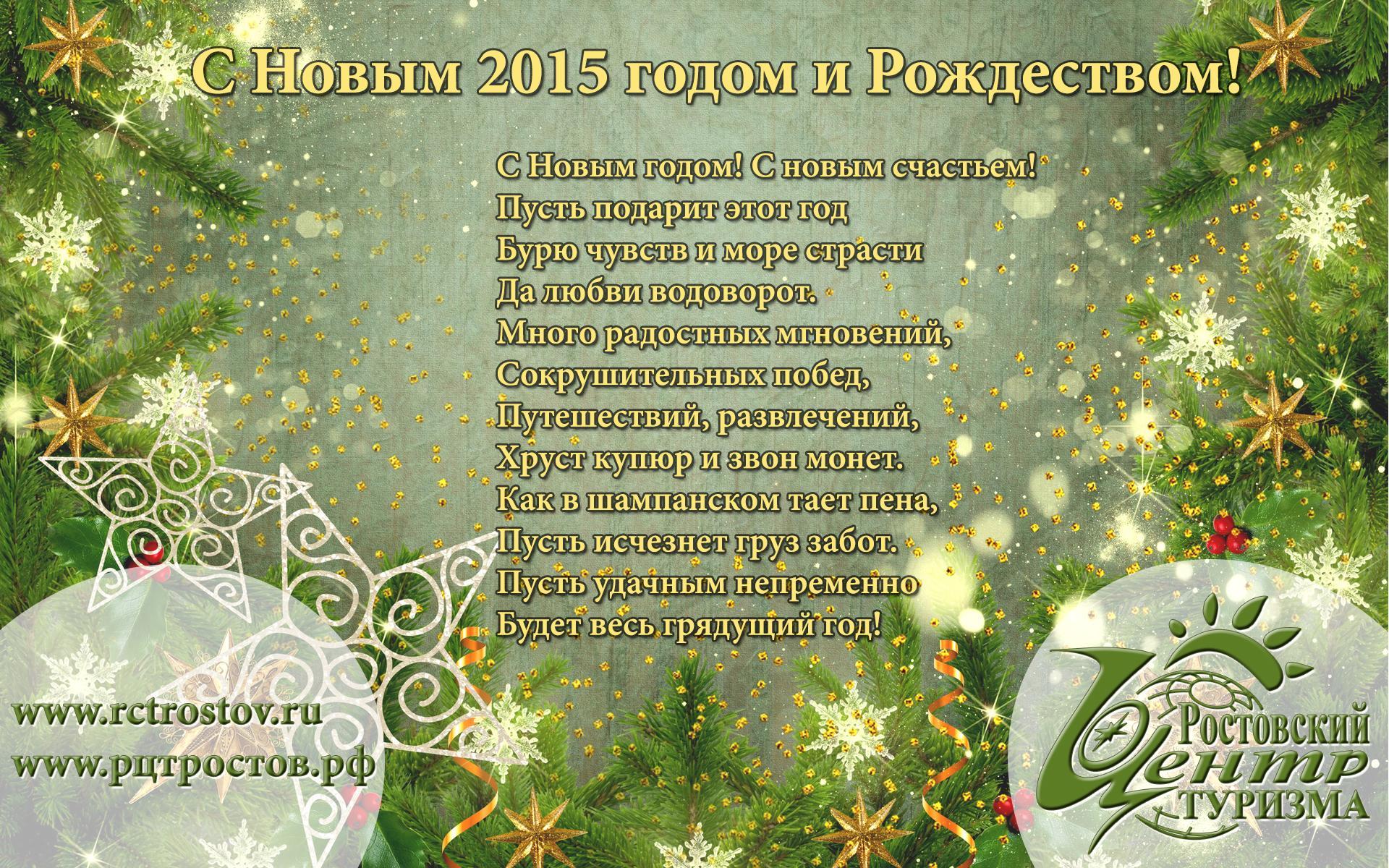 поздравление туристам с новым годом скупщиков предлагает