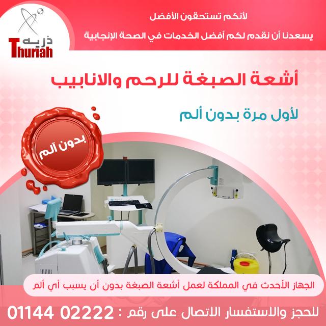 مركز ذرية الطبي בטוויטר جهاز أشعة الصبغة بدون ألم للرحم الجديد في مركز ذرية الطبي نسعى لتقديم أفضل الخدمات لكم في ذرية الرياض السعودية Http T Co Xzugbxwo33