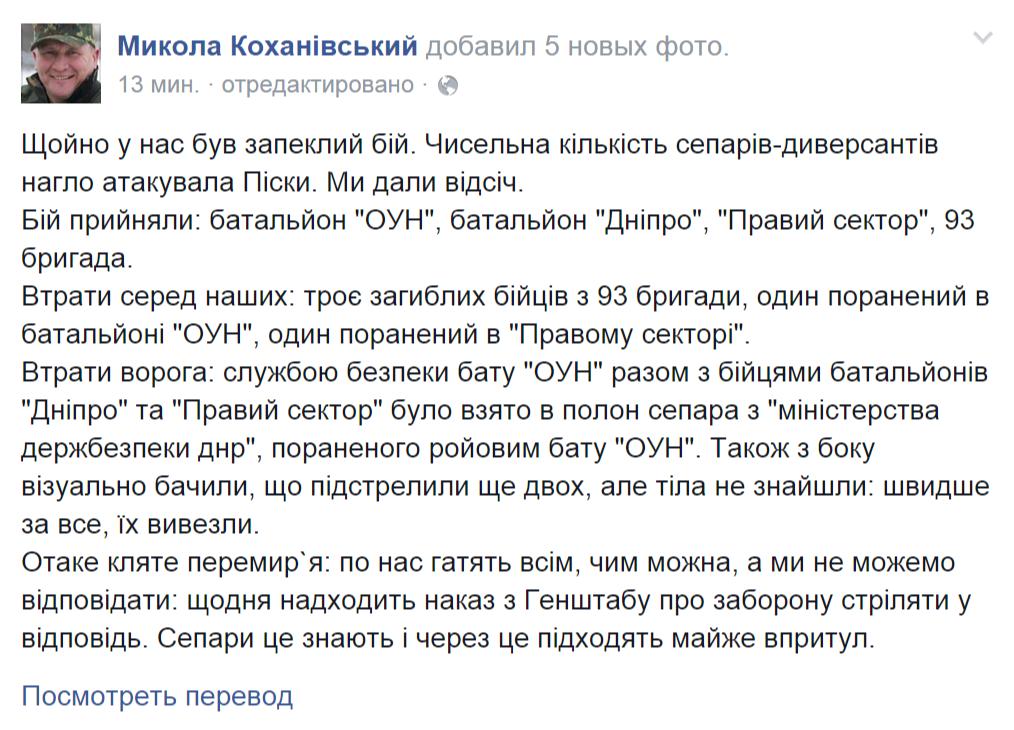 В Донецке погибли 4 российских морских пехотинца, еще 9 ранены, - координатор конструкторских групп украинских беспилотников - Цензор.НЕТ 9059