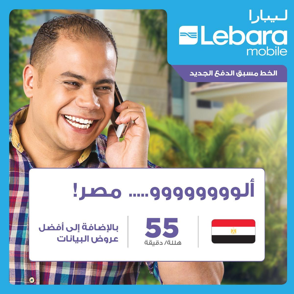 Lebara Mobile Ksa Twitterissa ابدأ اتصالاتك الدولية إلى مصر بأفضل الأسعار التفاصيل هنا Http T Co Nmdooqvuwo Http T Co 22vz7x2jea