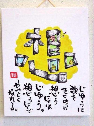 「タツコン」参加作品はこちらでした。 自分の想いをあれこれ考えてしまうこともあるけど、歌を聴くように、歌うように自由に想い、届けよう♪そんな想いを込めて描きました #タツコン2014作品 http://t.co/7GorKlJ9gt http://t.co/8NnuGoPjQN