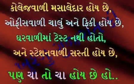 Vanrajsinh Bh0l At On Twitter Gujju Thought For The Day