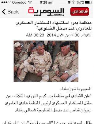 رد: مقتل اللواء الركن ابو حمزة مستشار هادي العامري