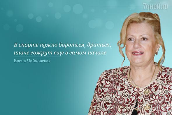 Елена Анатольевна Чайковская B6FjX6ECcAIDn_i