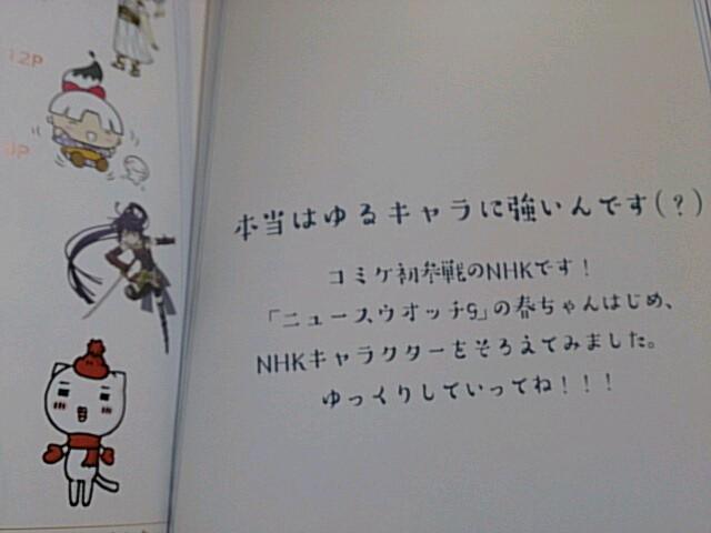 NHKの小冊子開いたら笑ってしもたw ゆっくりしていってね!!!じゃねーよ!www http://t.co/wgXxvKcic0