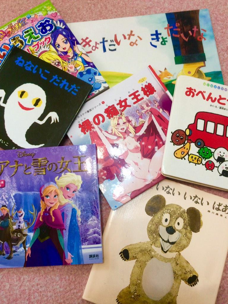 """あらたまい on Twitter: """"水龍敬先生のスケベ童話絵本、子供の本棚に ..."""