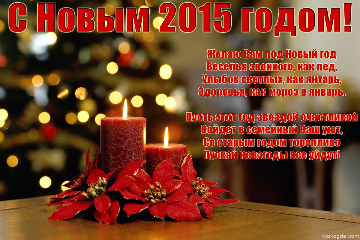 Открытка с новым годом 2015 года