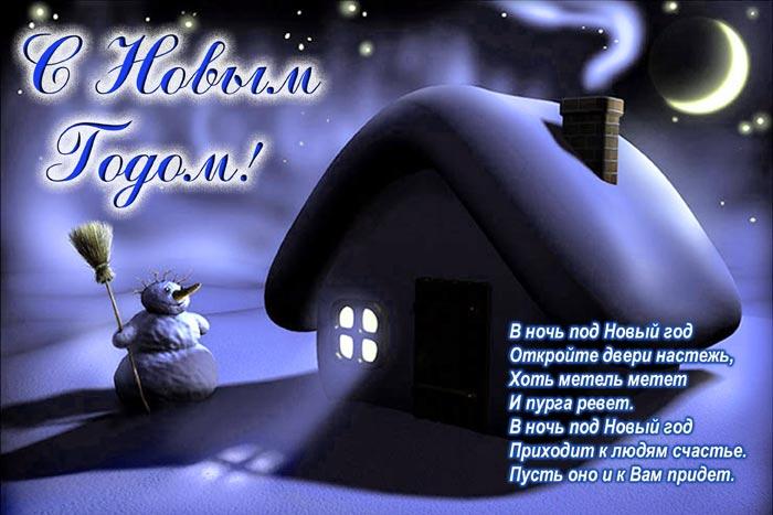 Поздравления в стихах и картинках с новым годом, надписью