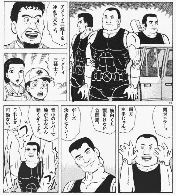 銃 ラーメン 士 三