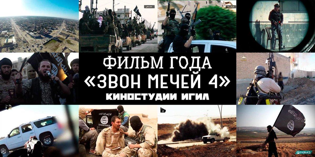 Звон мечей фильм группировки игил смотреть онлайн на русском языке