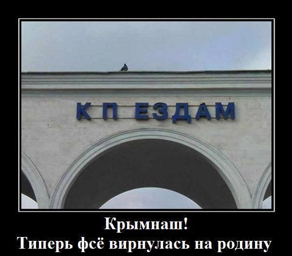Крымские татары бойкотируют организованный оккупантами для них казенный праздник - Цензор.НЕТ 5863