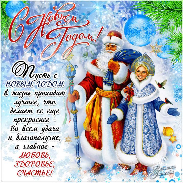 Новогоднее поздравление красивые, день открытка