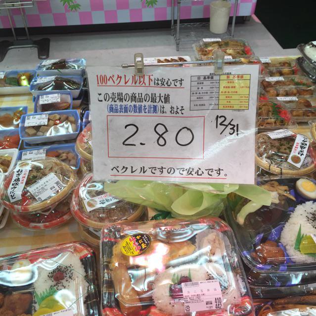 お年玉に昨日館山のスーパーで見た表示。もうすぐ四年だというのにここですか?…(汗) http://t.co/dFlJTugVNK