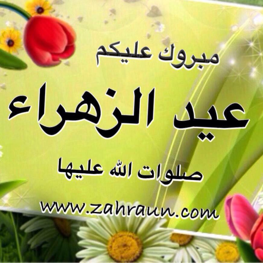 الشيخ علي السلامي On Twitter مبارك عليكم ياشيعة علي عيد فرحة الزهراء عليها السلام Http T Co Ri3v0oymoc