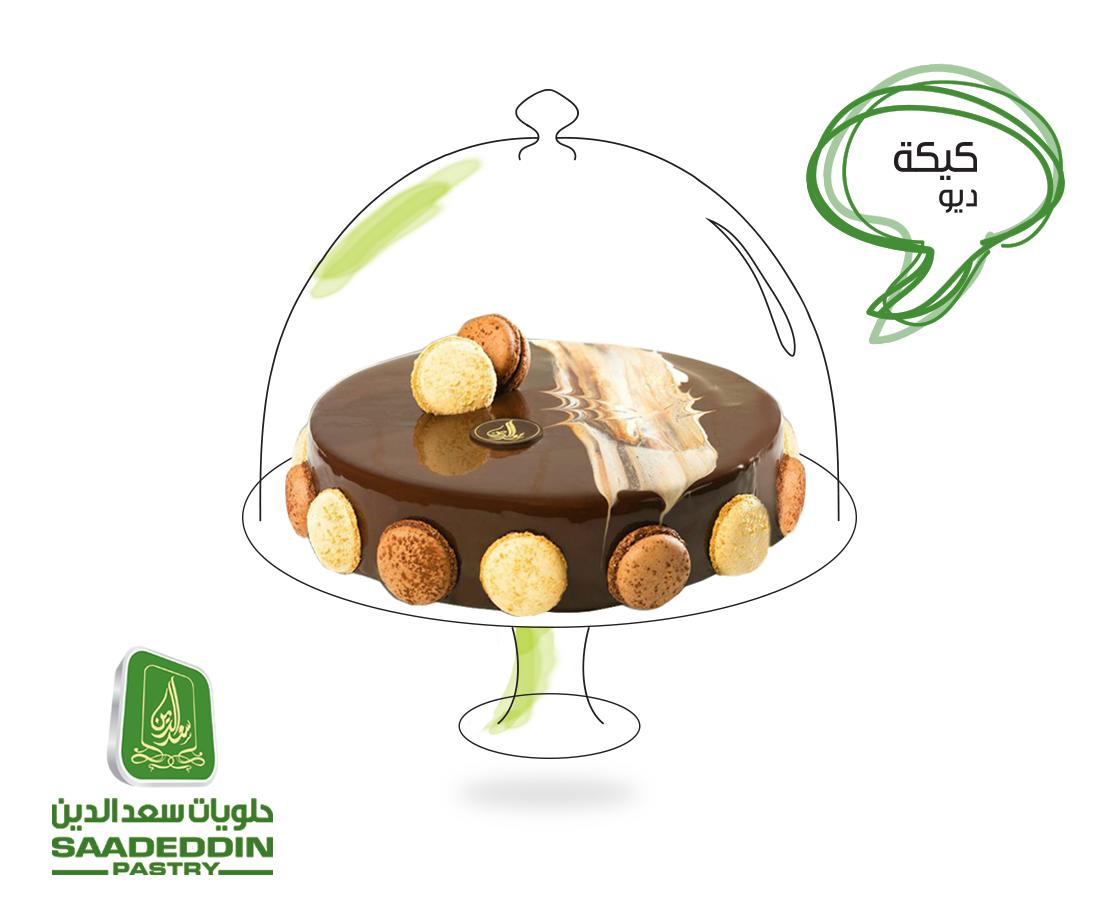 Saadeddinpastry حلويات سعدالدين Sur Twitter كيكة الديو هو إختيارك الأمثل بمكوناته اللذيذة من حلويات سعد الدين للطلبات جوال 920017070 Http T Co Unffp1uhjy