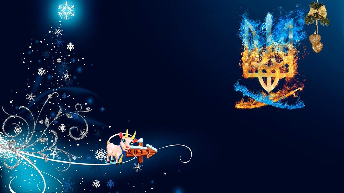 Картинка с новым годом на украинском языке