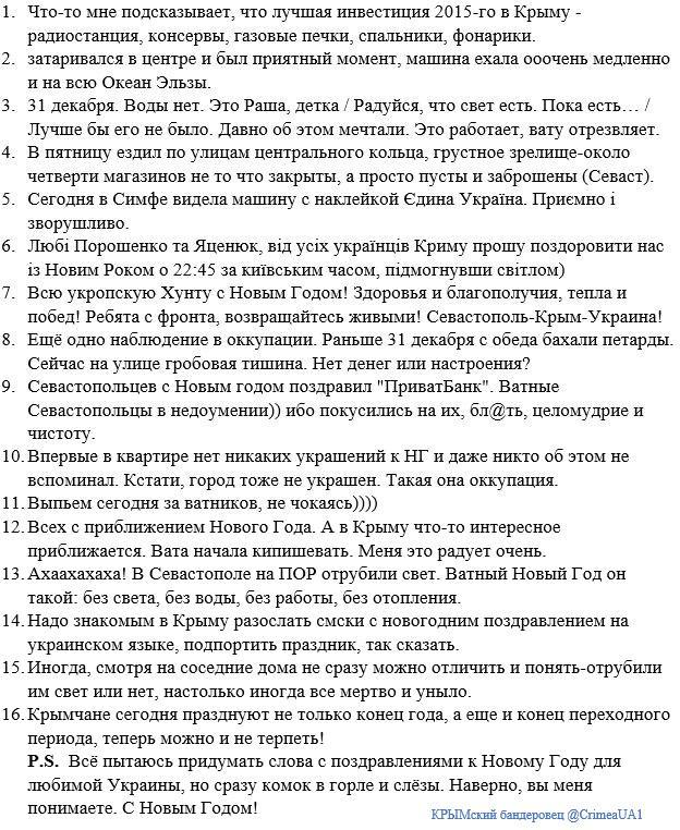 """Парубий об аннексии Крыма Россией: """"Некоторые украинские подразделения на деле работали в координации с ФСБ"""" - Цензор.НЕТ 586"""