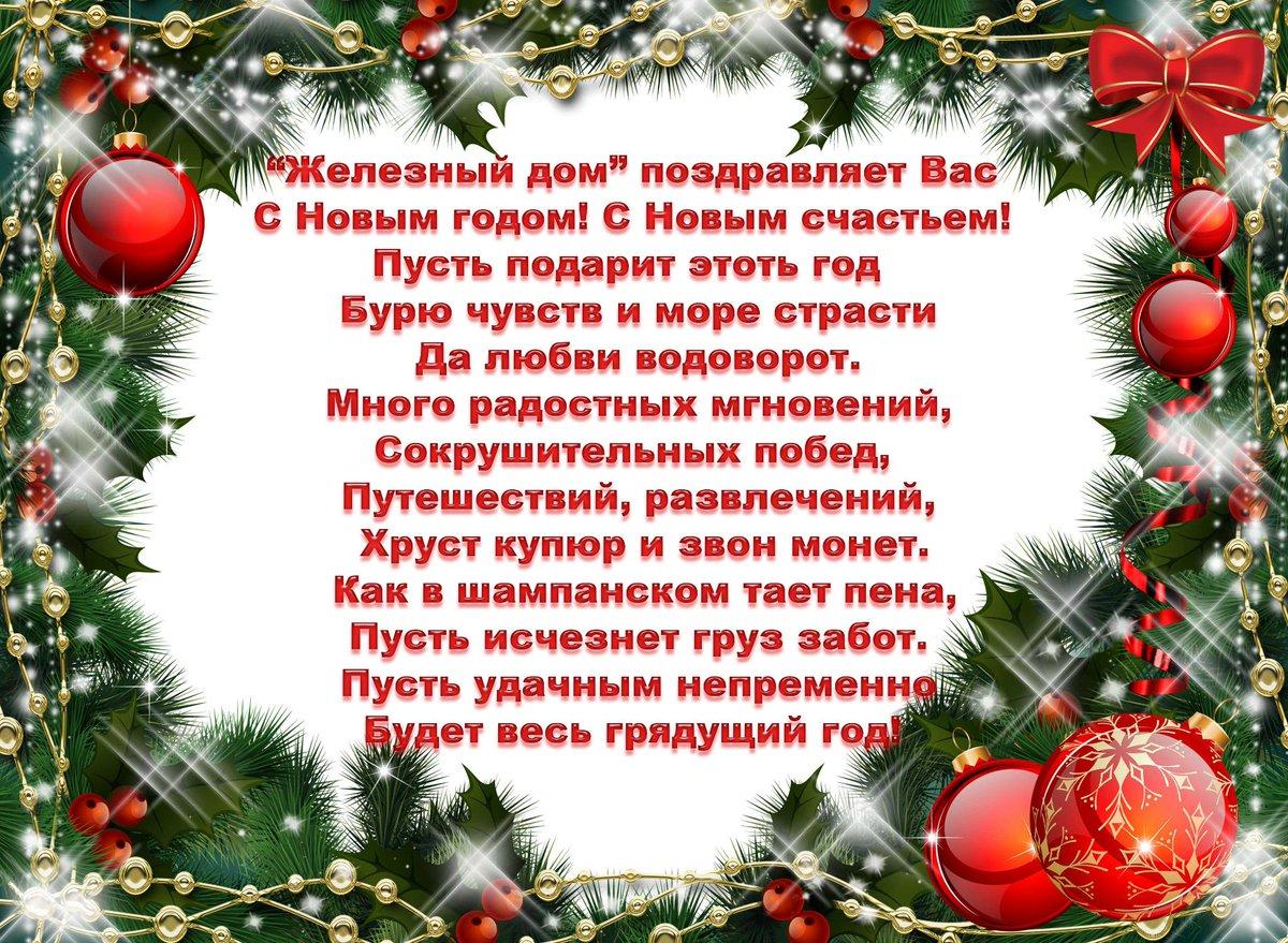 Стихи в дом престарелых с новым годом