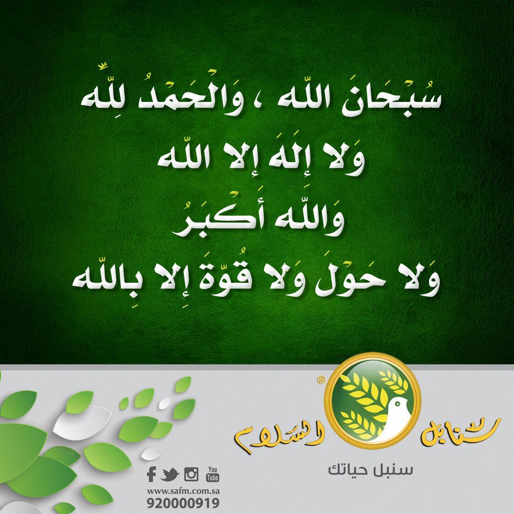 """سنابل السلام on Twitter: """"سبحان الله والحمد لله ولا إله ..."""