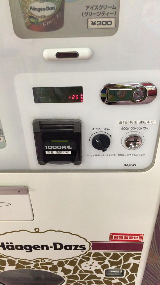 この温泉宿、自販機でアイス買おうとしたら野口英世と新500円玉使用不可で異常に難易度高いんですけど http://t.co/75EtSVQYhq