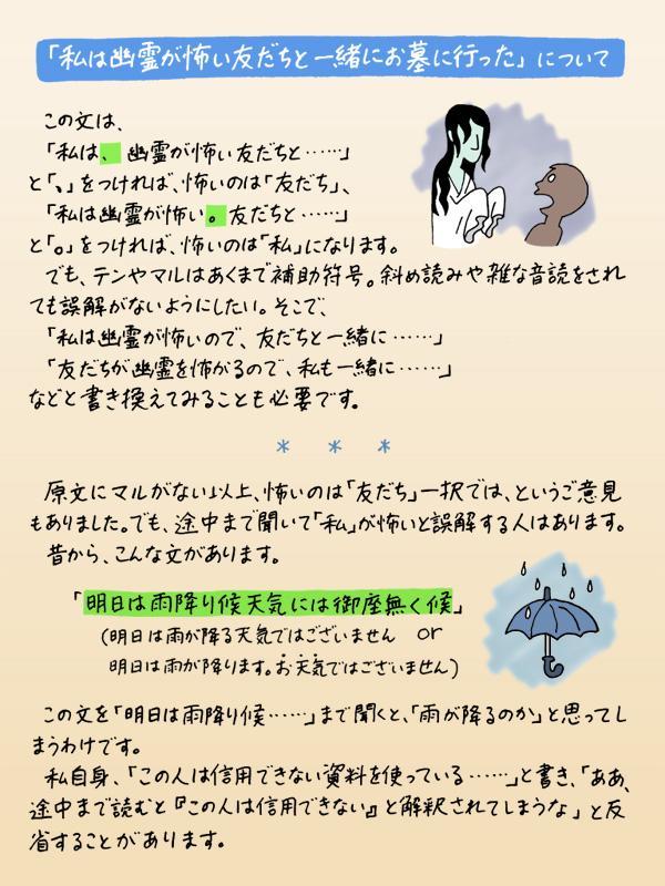 """止まない雨 on Twitter: """"@IIMA_Hiroaki そういう人が読み違えない文章 ..."""