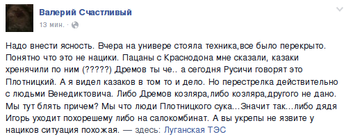"""Среди уничтоженных в районе поселка Пески боевиков были российские морпехи, замаскированные под """"ополчение"""", - Тымчук - Цензор.НЕТ 1081"""