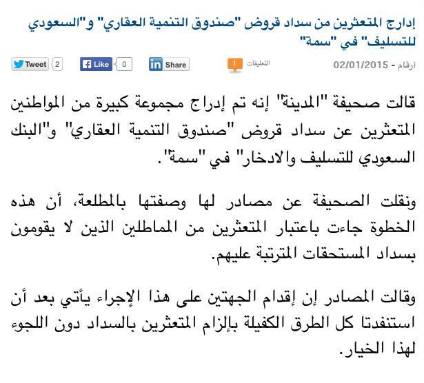 خبر عاجل Ar Twitter إدارج المتعثرين من سداد قروض صندوق التنمية العقاري و السعودي للتسليف في سمة السعودية سمة Http T Co Kxir3qatai