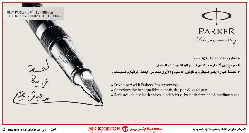 مكتبة جرير Twitterren أقلام باركر الجيل القادم من الأقلام السعودية Http T Co Qqnyir71ry
