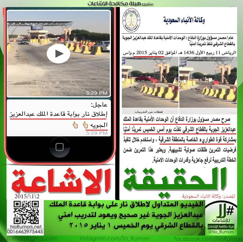 Actualités au Moyen Orient - Page 20 B6XYDuSCMAExKJ-