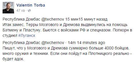Украинские воины задержали одного из лидеров террористической банды, орудовавшей на Луганщине - Цензор.НЕТ 7694