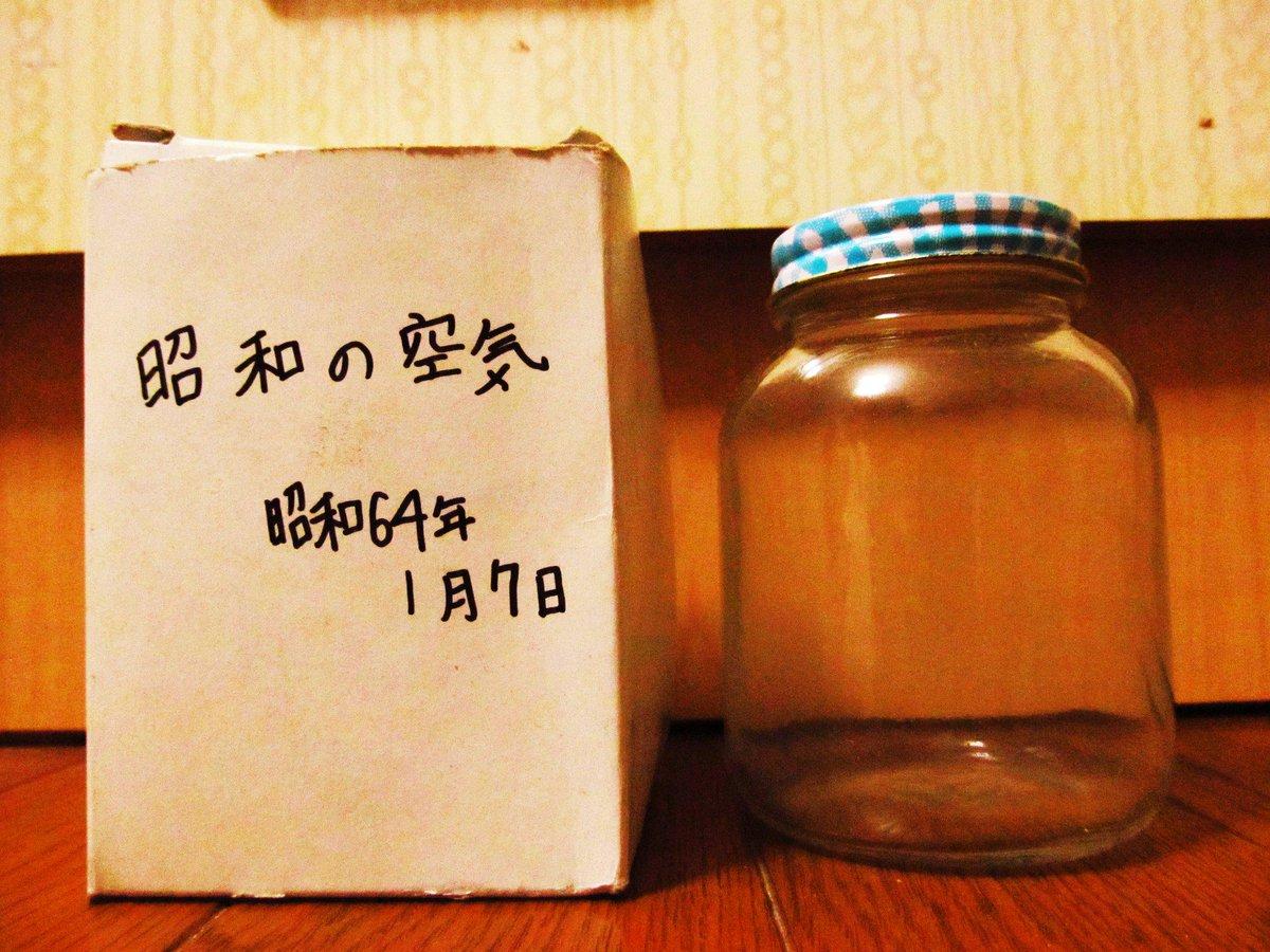 最後の日?RT @taroism: 風変わりな姉から、昔とっておいた「昭和の空気(瓶入り)」を貰った。 http://t.co/MQyMfteTR9
