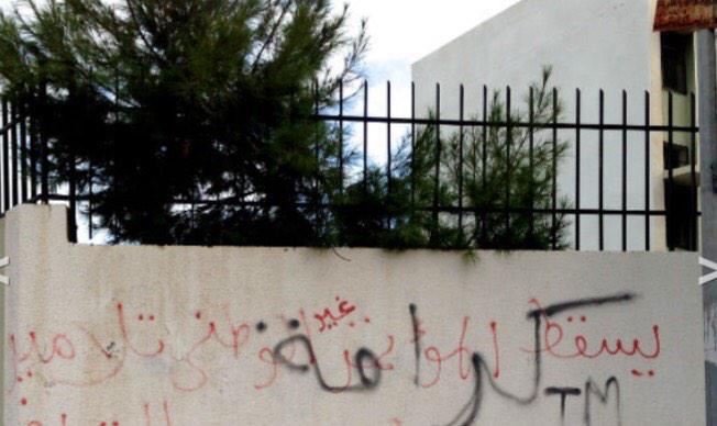 جدران #طرابلس تصرخ بالحقيقة .. الرجاء من الأخوات و الأخوة أعادة التغريد على نطاق واسع http://t.co/rQLiyAAxzr