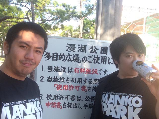 ドヤッ RT @zet_w: MANKO PARKって書いてあるから多分慢湖公園で買ったんだろうけどこんなの着て歩けるわけないだろバカじゃねぇの嫌がらせかよ http://t.co/iyNWjftjAp
