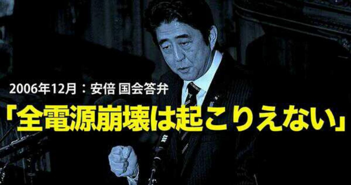 "http://t.co/is1beHWkCk ⇐ 福島原発巨大災害の""国際A級戦犯発見"" 安倍国会答弁が東電の電源移設計画を痛撃した事実を確認すべき。 http://t.co/maPmsXUL6W 矢張戦犯の孫か。"