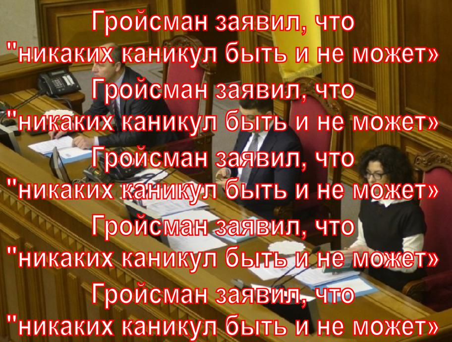 Коалиция обсудит проблемные внутренние вопросы 7-9 января, - Луценко - Цензор.НЕТ 6083